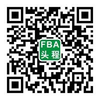 FBA头程服务