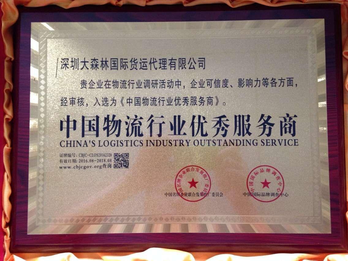中国物流行业优秀服务商
